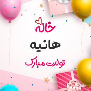 خاله هانیه تولدت مبارک طرح هدیه تولد