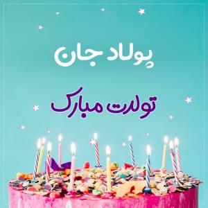 تبریک تولد پولاد طرح کیک تولد