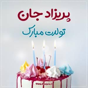 پریزاد جان تولدت مبارک طرح کیک تولد