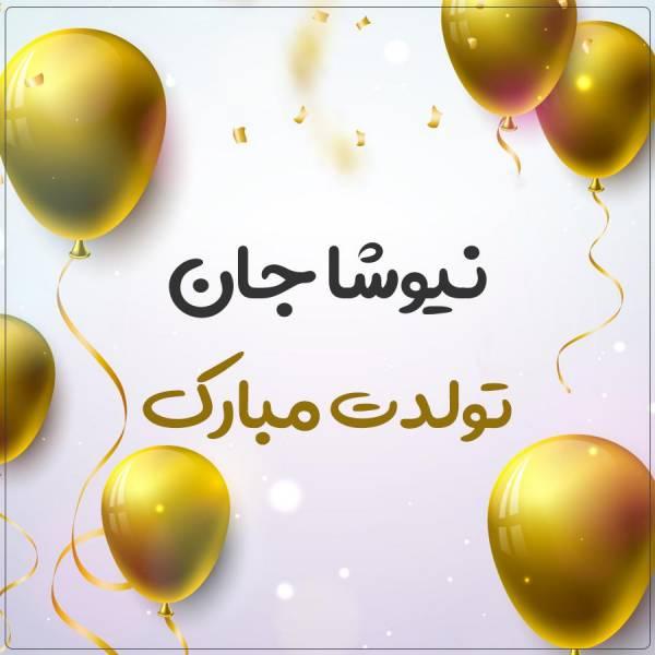 تبریک تولد نیوشا طرح بادکنک طلایی تولد