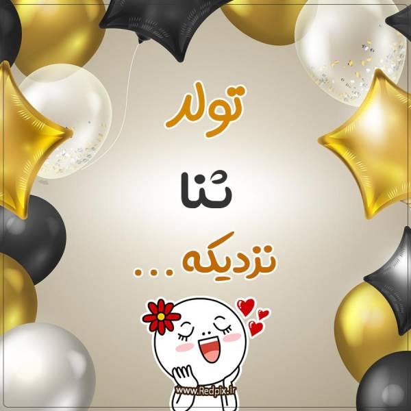 تولد ثنا نزدیکه طرح بادکنک طلایی تولدم مبارک