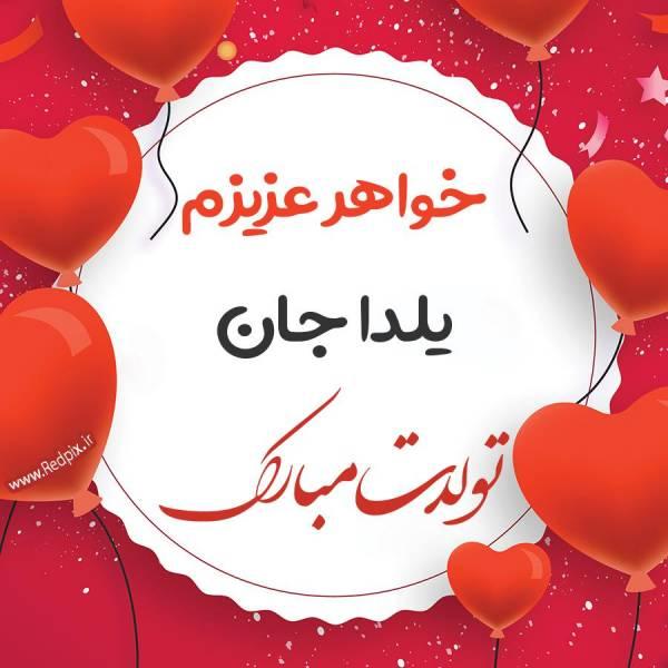 خواهر عزیزم یلدا جان تولدت مبارک طرح بادکنک