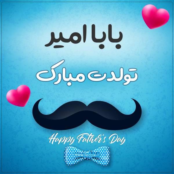 بابا امیر تولدت مبارک طرح تبریک تولد آبی