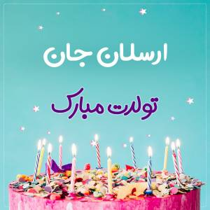 تبریک تولد ارسلان طرح کیک تولد