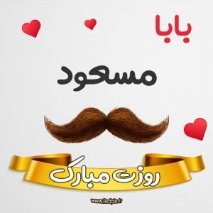 بابا مسعود روزت مبارک طرح روز پدر