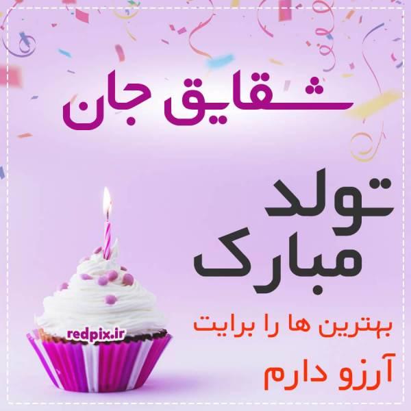شقایق جان تولدت مبارک عزیزم طرح کیک تولد