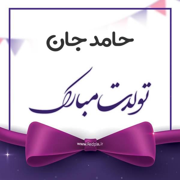 حامد جان تولدت مبارک طرح پاپیون بنفش
