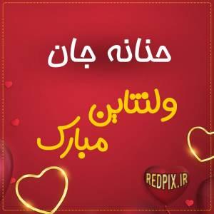 حنانه جان ولنتاین مبارک عزیزم طرح قلب