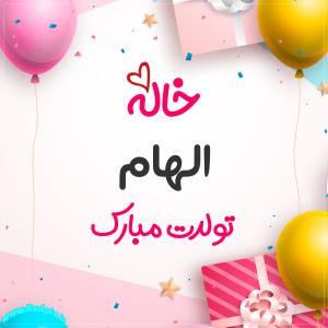 خاله الهام تولدت مبارک طرح هدیه تولد