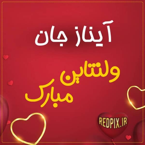 آیناز جان ولنتاین مبارک عزیزم طرح قلب