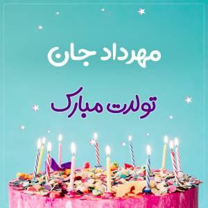 تبریک تولد مهرداد طرح کیک تولد
