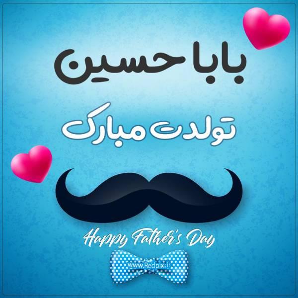 بابا حسین تولدت مبارک طرح تبریک تولد آبی