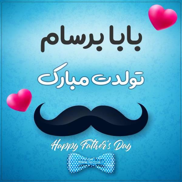 بابا برسام تولدت مبارک طرح تبریک تولد آبی