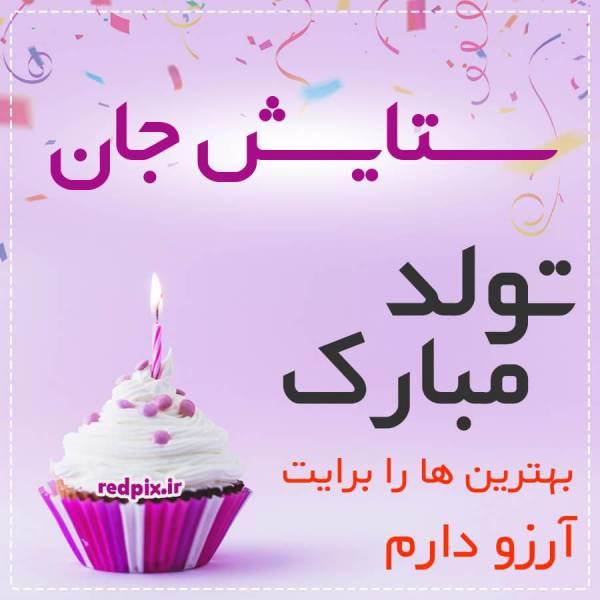 ستایش جان تولدت مبارک عزیزم طرح کیک تولد