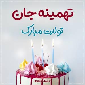 تهمینه جان تولدت مبارک طرح کیک تولد