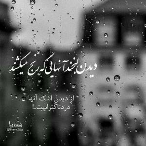 دیدن لبخند آنهایی که رنج میکشند از دیدن اشک