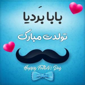 بابا بَردیا تولدت مبارک طرح تبریک تولد آبی