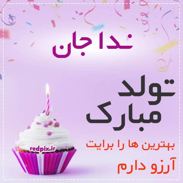ندا جان تولدت مبارک عزیزم طرح کیک تولد