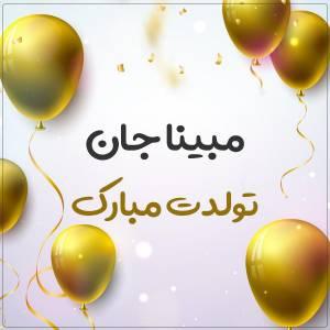 تبریک تولد مبینا طرح بادکنک طلایی تولد