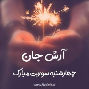آرش جان چهارشنبه سوریت مبارک