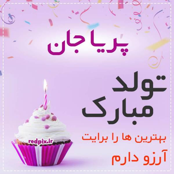 پریا جان تولدت مبارک عزیزم طرح کیک تولد
