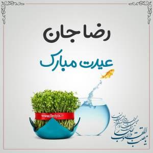 رضا جان عیدت مبارک طرح تبریک سال نو