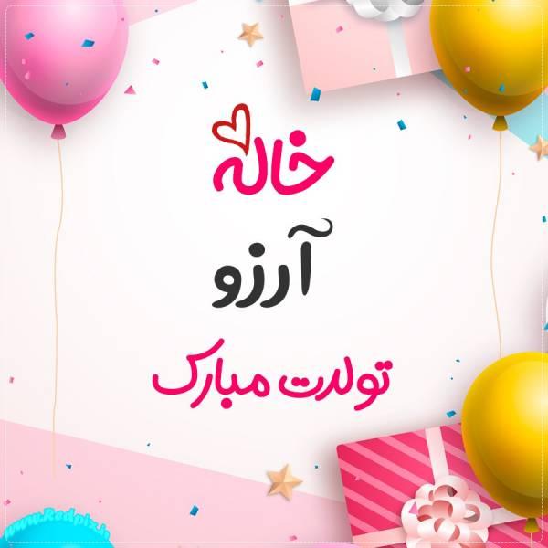 خاله آرزو تولدت مبارک طرح هدیه تولد