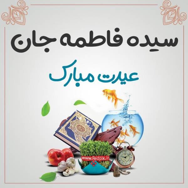 سیده فاطمه جان عیدت مبارک طرح تبریک سال نو