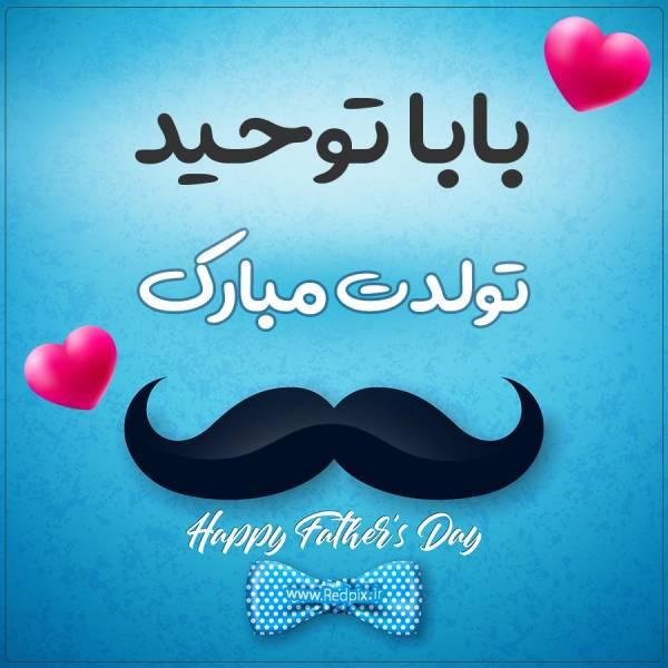 بابا توحید تولدت مبارک طرح تبریک تولد آبی