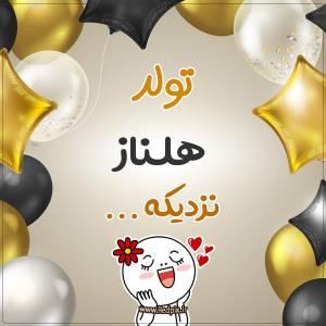 تولد هلناز نزدیکه طرح بادکنک طلایی تولدم مبارک
