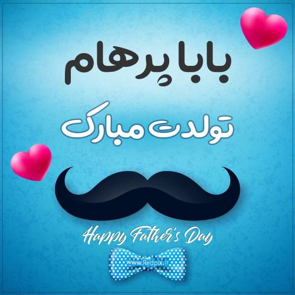 بابا پرهام تولدت مبارک طرح تبریک تولد آبی