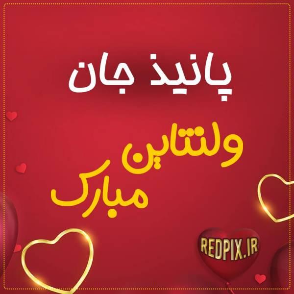 پانیذ جان ولنتاین مبارک عزیزم طرح قلب