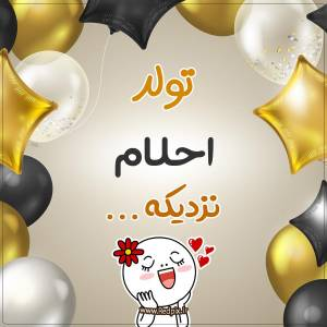 تولد احلام نزدیکه طرح بادکنک طلایی تولدم مبارک