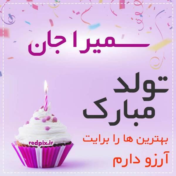 سمیرا جان تولدت مبارک عزیزم طرح کیک تولد