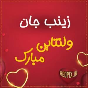 زینب جان ولنتاین مبارک عزیزم طرح قلب