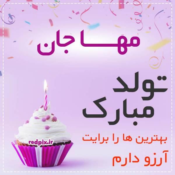 مهسا جان تولدت مبارک عزیزم طرح کیک تولد