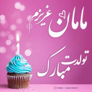 مامان عزیزم تولدت مبارک طرح تبریک تولد