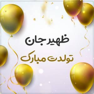 تبریک تولد ظهیر طرح بادکنک طلایی تولد
