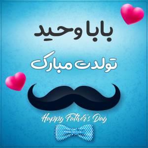 بابا وحید تولدت مبارک طرح تبریک تولد آبی