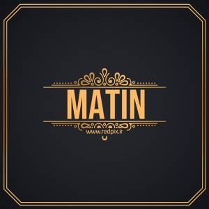 متین به انگلیسی طرح اسم طلای Matin
