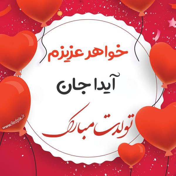 خواهر عزیزم آیدا جان تولدت مبارک طرح بادکنک