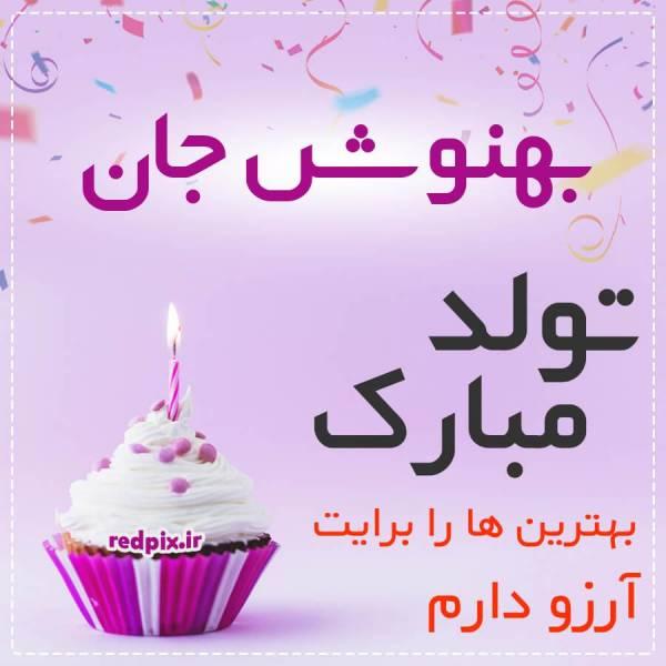 بهنوش جان تولدت مبارک عزیزم طرح کیک تولد