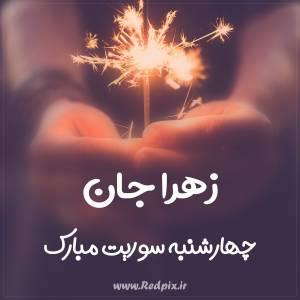 زهرا جان چهارشنبه سوریت مبارک