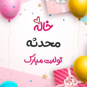 خاله محدثه تولدت مبارک طرح هدیه تولد