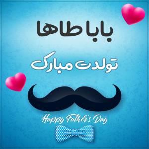 بابا طاها تولدت مبارک طرح تبریک تولد آبی