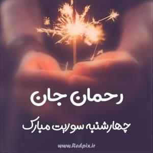 رحمان جان چهارشنبه سوریت مبارک