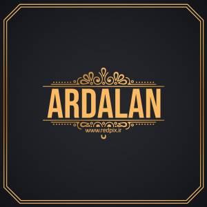 اردلان به انگلیسی طرح اسم طلای Ardalan