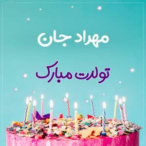 تبریک تولد مهراد طرح کیک تولد