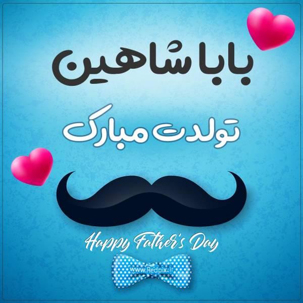 بابا شاهین تولدت مبارک طرح تبریک تولد آبی