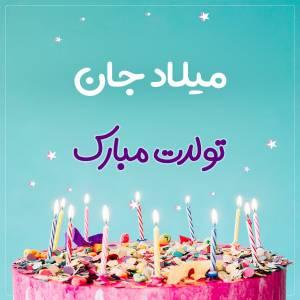 تبریک تولد میلاد طرح کیک تولد